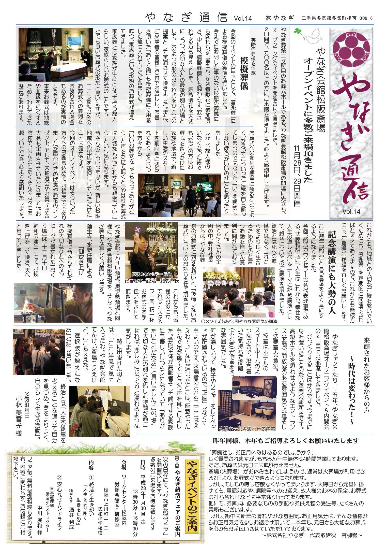 やなぎ通信Vol14-001