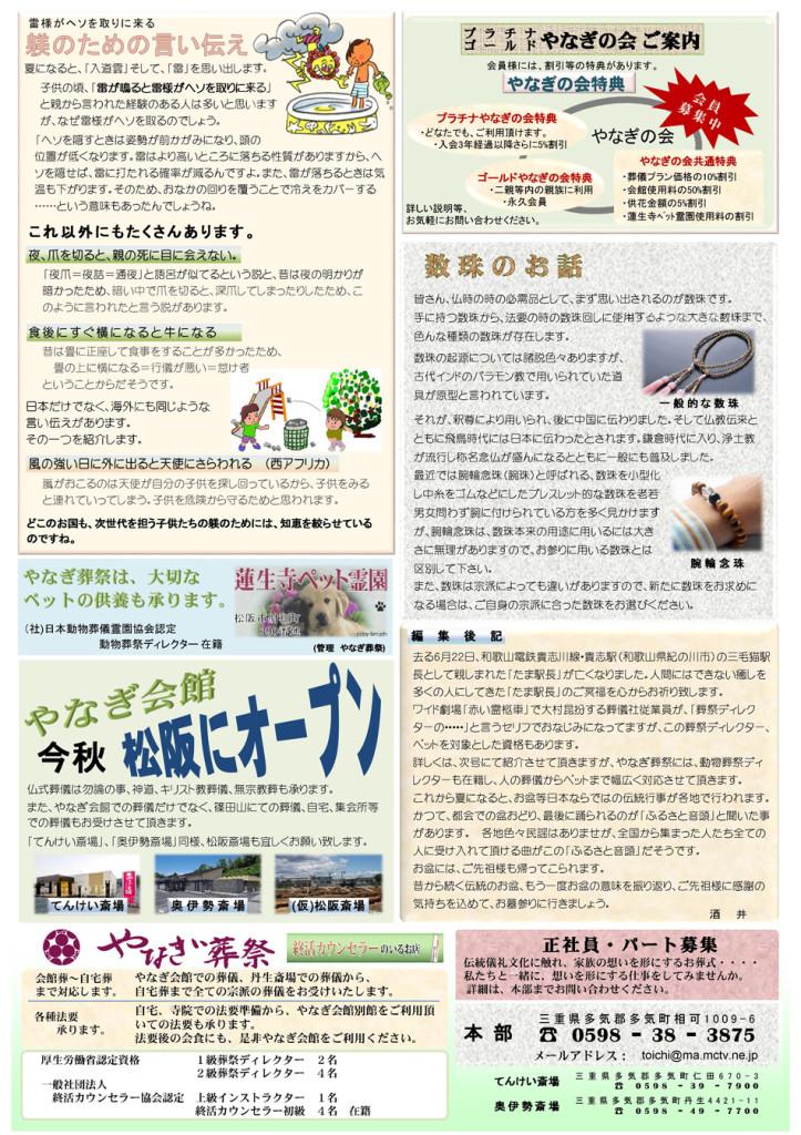 やなぎ通信8月号-002