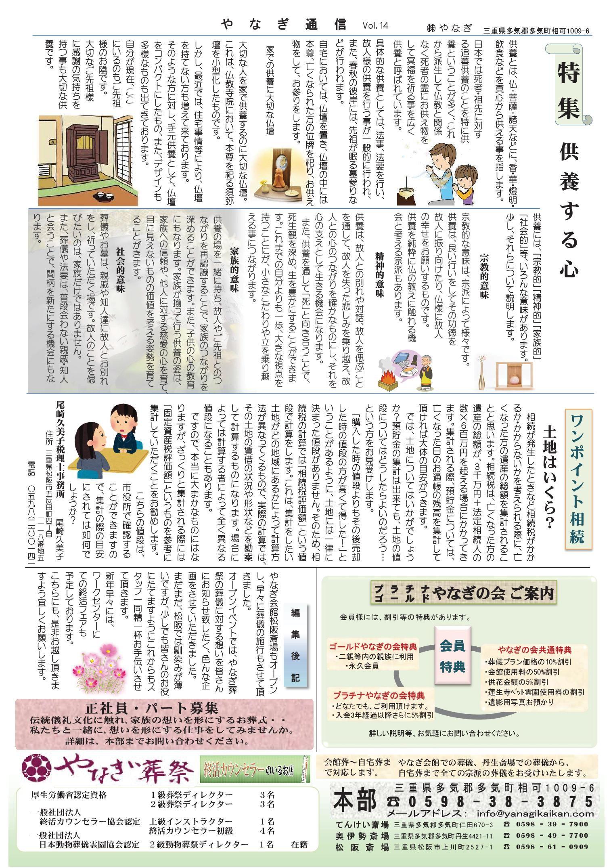 やなぎ通信Vol14-002