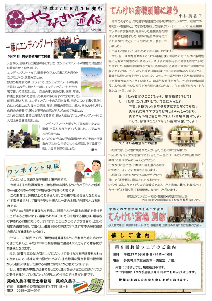 やなぎ通信8月号-001