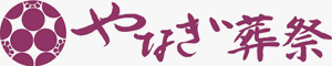 【公式】やなぎ葬祭|松阪市・多気郡・度会郡の葬儀・家族葬-一日一組貸切の感謝で送るお葬式